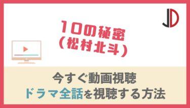 ドラマ|10の秘密(松村北斗)の動画を無料で1話から最終回まで視聴する方法