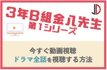ドラマ 3年B組金八先生 第1シリーズの動画を無料で1話から最終回まで視聴する方法