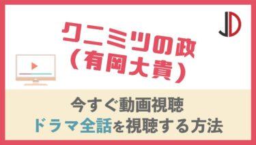ドラマ|クニミツの政(有岡大貴)の動画を無料で1話から最終回まで視聴する方法