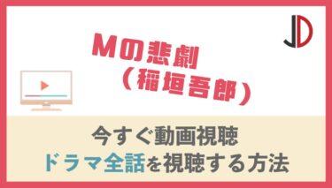 ドラマ|Mの悲劇(稲垣吾郎)の動画を無料で最終回まで視聴する方法