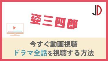 ドラマ|姿三四郎の動画を無料でフル視聴する方法