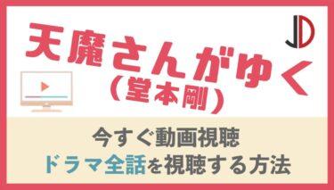 ドラマ 天魔さんがゆく(堂本剛)の動画を無料でフル視聴する方法