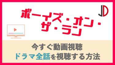 ドラマ|ボーイズオンザラン(丸山隆平)の動画を無料で1話から最終回まで視聴する方法