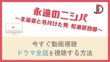ドラマ|永遠のニシパ(松本潤)の動画を無料でフル視聴する方法