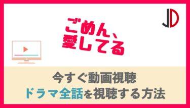 ドラマ|ごめん、愛してる(日本)の動画を無料で1話から最終回まで視聴する方法