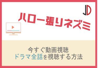 ドラマ ハロー張りネズミ(森田剛)の動画を無料で最終回まで視聴する方法