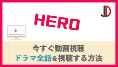 ドラマ|HERO(ヒーロー)の動画を無料で1話から最終回まで視聴する方法