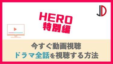 ドラマ|HERO(ヒーロー)特別編の動画を無料でフル視聴する方法