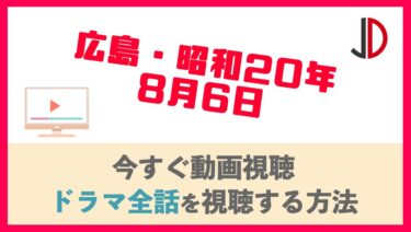 ドラマ|広島・昭和20年8月6日の動画を無料でフル視聴する方法