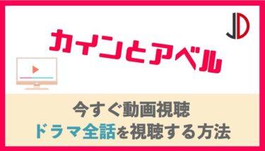 ドラマ|カインとアベル(山田涼介)の動画を無料で最終回まで視聴する方法