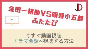 ドラマ|金田一耕助vs明智小五郎ふたたび(山下智久)の動画を無料で視聴する方法