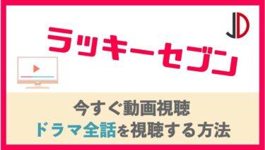 ドラマ|ラッキーセブン(松本潤)の動画を無料で1話から最終回まで視聴する方法