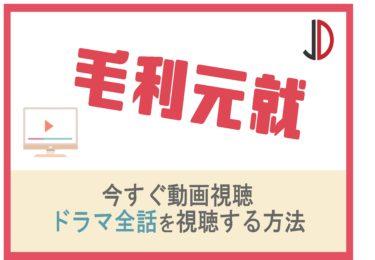 大河ドラマ|毛利元就の動画を無料で1話から最終回まで視聴する方法