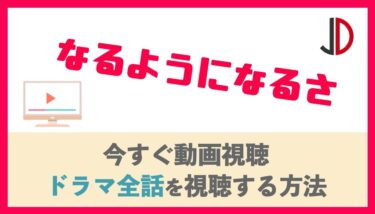ドラマ|なるようになるさ(安田章大)の動画を無料で最終回まで視聴する方法