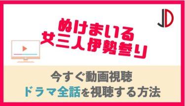 ドラマ|ぬけまいる 女三人伊勢参りの動画を無料で最終回まで視聴する方法
