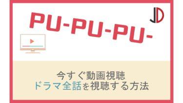 ドラマ|PU-PU-PU-(プープープー)の動画を無料で最終回まで視聴する方法