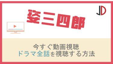 ドラマ 姿三四郎の動画を無料でフル視聴する方法