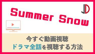 ドラマ|Summer Snow(サマースノー)の動画を無料で1話から最終回まで視聴する方法