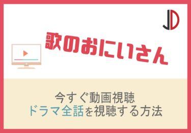 ドラマ|歌のおにいさん(大野智)の動画を無料で最終回まで視聴する方法