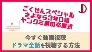 ドラマ|ごくせん スペシャル さよなら3年D組 ヤンクミ涙の卒業式の動画を無料視聴
