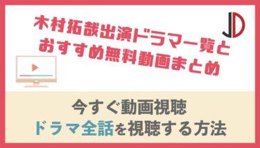 木村拓哉出演ドラマ一覧とおすすめ無料動画まとめ【2020年最新版】