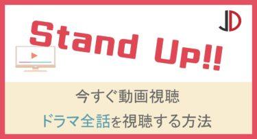ドラマ|Stand Up!!(スタンドアップ) の動画を無料で1話から最終回まで視聴する方法