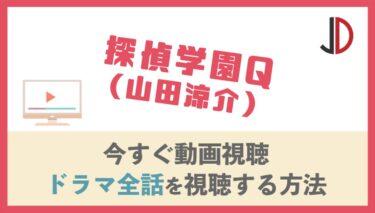 ドラマ|探偵学園Q(山田涼介)の動画を無料で1話から最終回まで視聴する方法