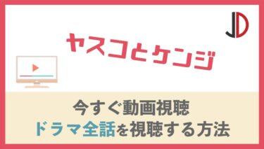 ドラマ|ヤスコとケンジの動画を無料で1話から最終回まで視聴する方法