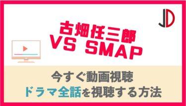 ドラマ|古畑任三郎 vs SMAPの動画を無料でフル視聴する方法