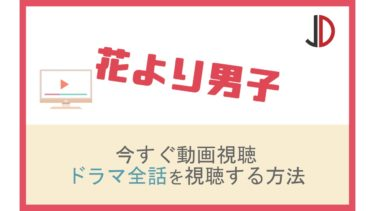 ドラマ|花より男子(松本潤) の動画を無料で1話から最終回まで視聴する方法