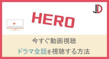 ドラマ HERO(ヒーロー)の動画を無料で1話から最終回まで視聴する方法