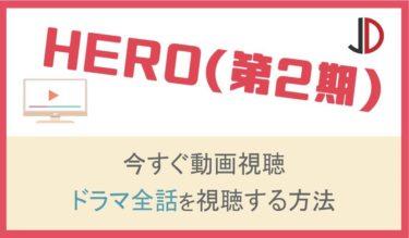 ドラマ|HERO 2期の動画を無料で1話から最終回まで視聴する方法
