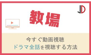 ドラマ 教場(木村拓哉)の動画を無料でフル視聴する方法