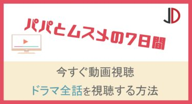 ドラマ パパとムスメの7日間(加藤シゲアキ)の動画を無料でフル視聴する方法