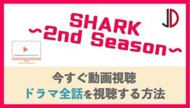 ドラマ|SHARK2(シャーク2)の動画を無料で1話から最終回まで視聴する方法