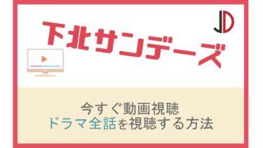 ドラマ|下北サンデーズ(藤ヶ谷太輔)の動画を無料で最終回まで視聴する方法