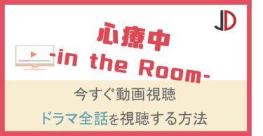 ドラマ 心療中-in the Roomの動画を無料で1話から最終回まで視聴する方法