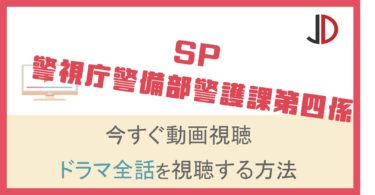ドラマ|SP警視庁警備部警護課第四係の動画を無料で最終回まで視聴する方法