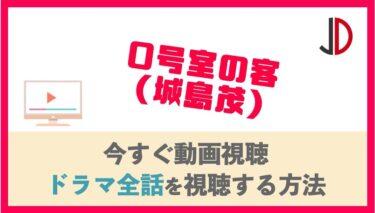 ドラマ|0号室の客(城島茂)の動画を1話から最終話まで無料で視聴する方法