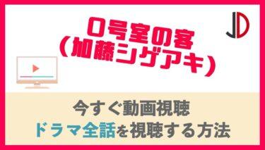 ドラマ|0号室の客(加藤シゲアキ)の動画を無料でフル視聴する方法