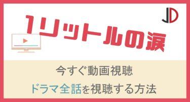 ドラマ 1リットルの涙(錦戸亮)の動画を無料で1話から最終回まで視聴する方法
