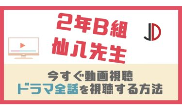 ドラマ|2年B組仙八先生の動画を無料で1話から最終回まで視聴する方法