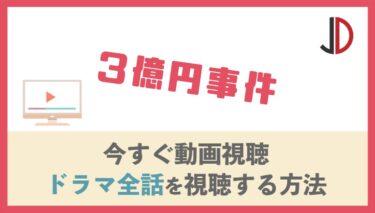 ドラマ|3億円事件の動画を無料でフル視聴する方法
