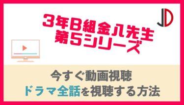 ドラマ|3年B組金八先生 第5シリーズの動画を無料でフル視聴する方法