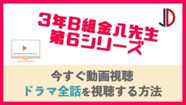 ドラマ|3年B組金八先生 第6シリーズの動画を無料でフル視聴する方法