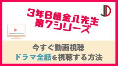 ドラマ|3年B組金八先生 第7シリーズの動画を無料でフル視聴する方法