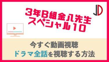 ドラマ|3年B組金八先生 スペシャル10の動画を無料でフル視聴する方法