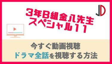 ドラマ|3年B組金八先生 スペシャル11の動画を無料でフル視聴する方法