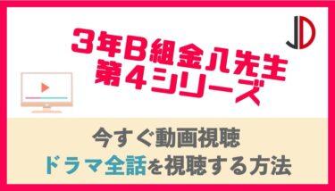 ドラマ|3年B組金八先生 第4シリーズの動画を無料で最終話まで視聴する方法
