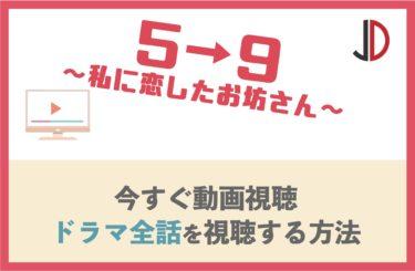 ドラマ|5→9 私に恋したお坊さんの動画を無料で最終回まで視聴する方法